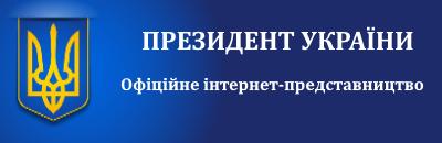 https://www.president.gov.ua/