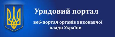 https://www.kmu.gov.ua/ua